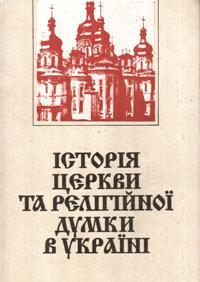 Ульяновський в і історія церкви та