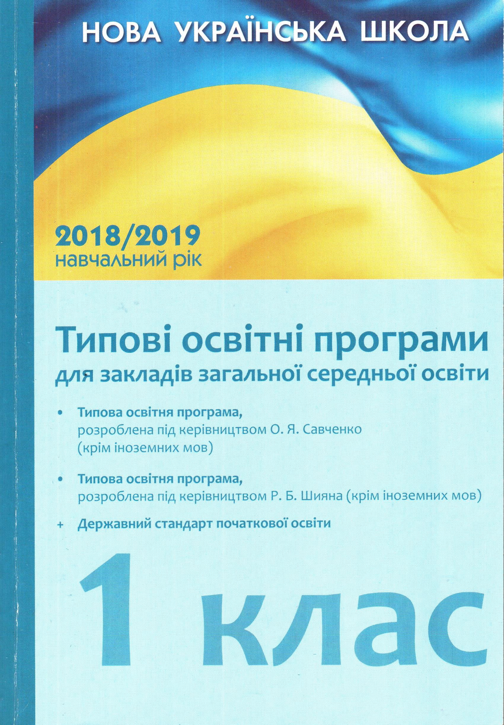 буквар жукова на укранськй мов скачати 1