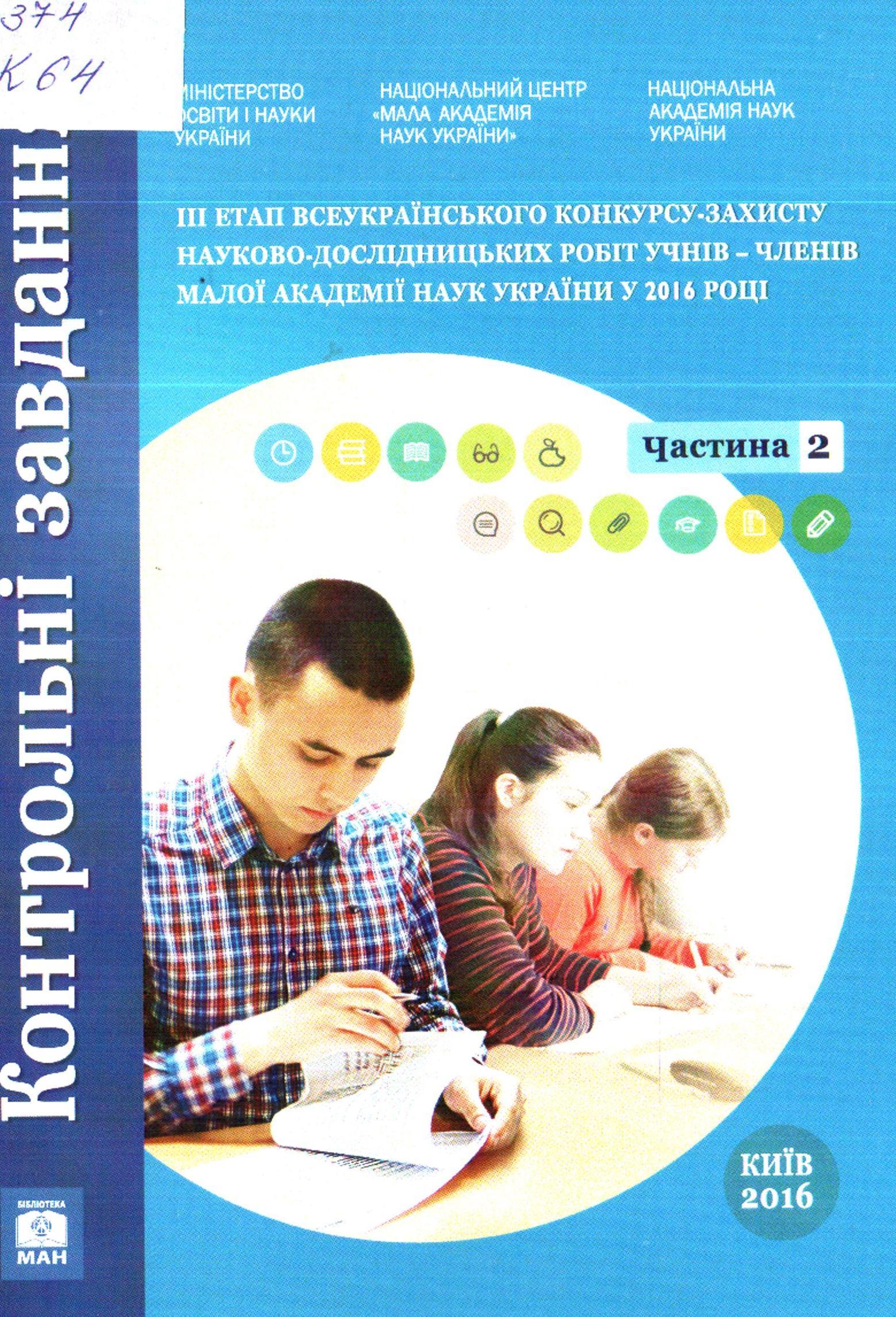 гдз всесвтня сторя 8 клас д39ячков литовченко 2016